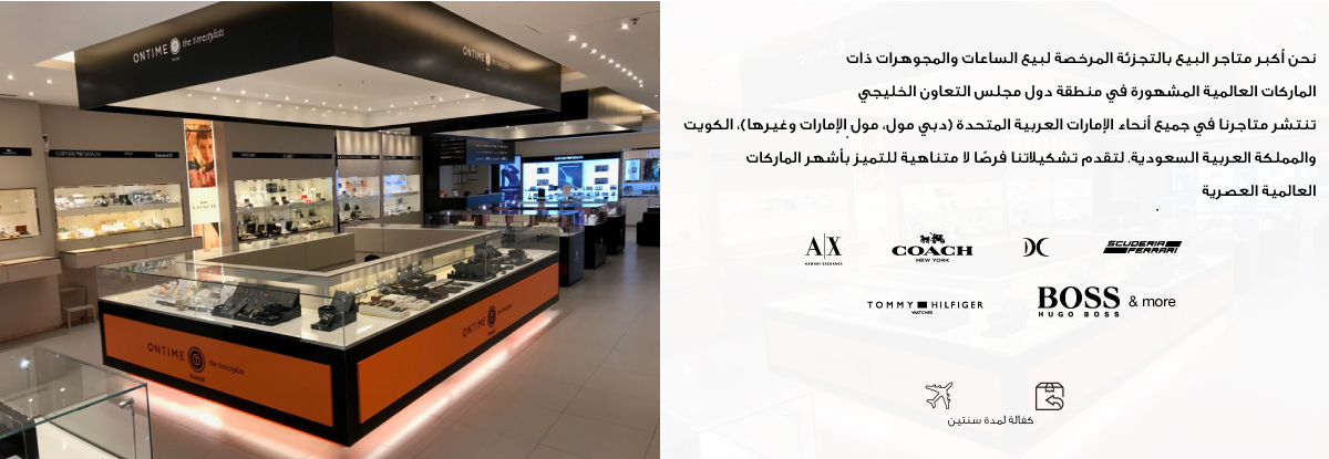 ontime stores arabic